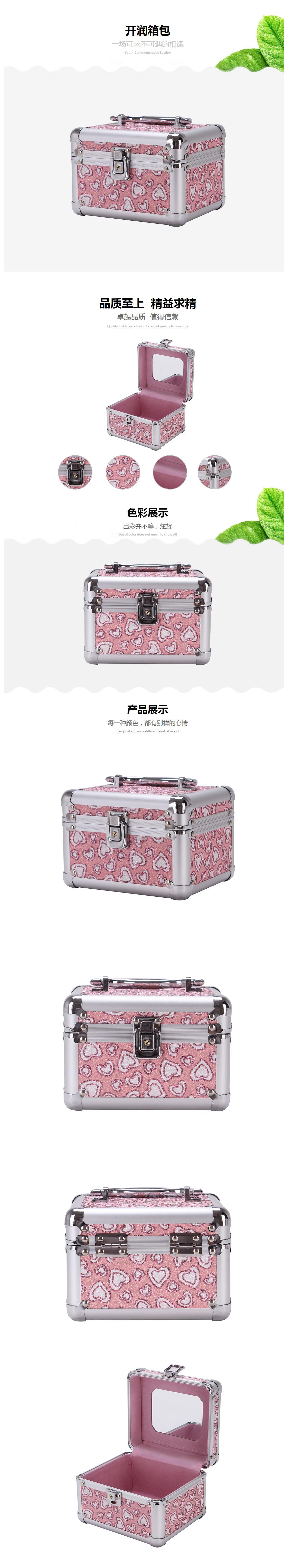 旅行化妆箱产品展示